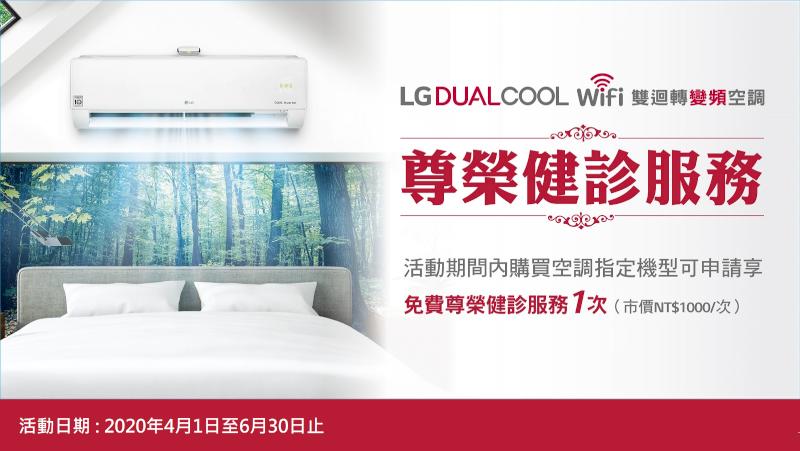 LG DUALCOOL 冷氣尊榮健診服務