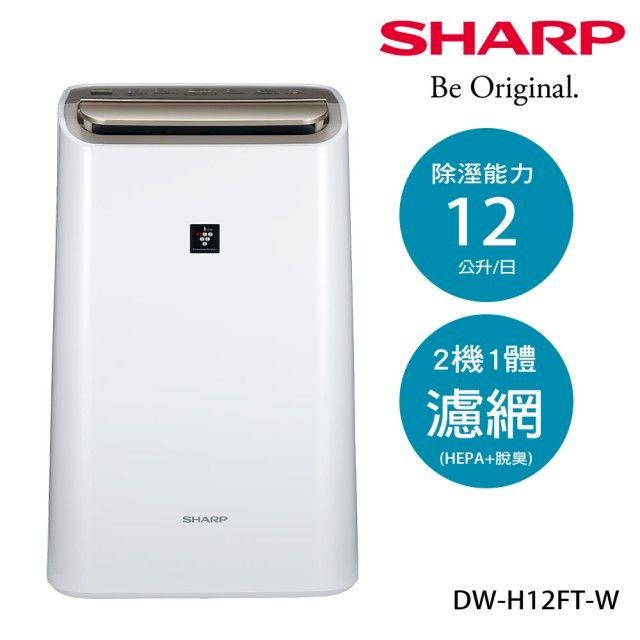 SHARP 夏普 12公升一級能效自動除菌離子HEPA除菌除濕機(DW-H12FT-W)
