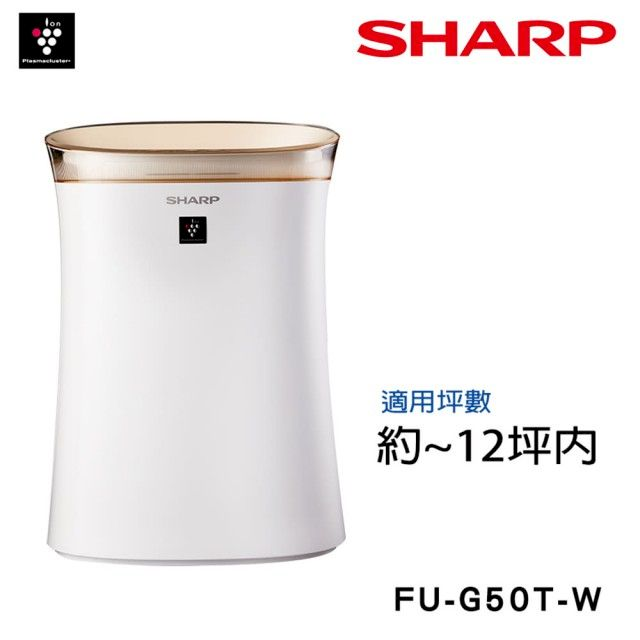 SHARP 夏普 12坪自動除菌離子空氣清淨機(FU-G50T-W)