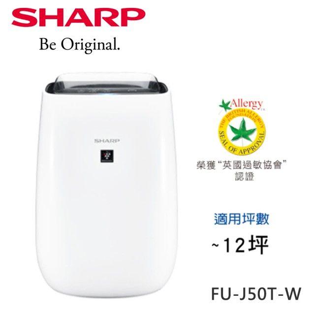 SHARP 夏普 12坪自動除菌離子空氣清淨機(FU-J50T-W)
