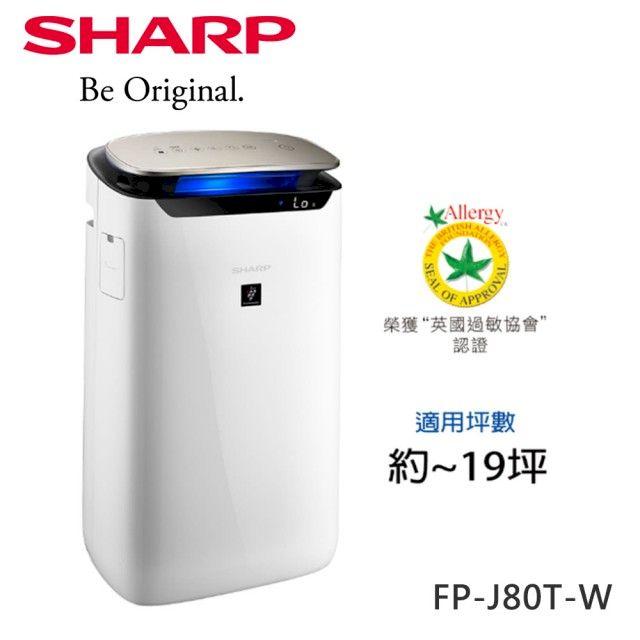SHARP 夏普 19坪自動除菌離子空氣清淨機(FP-J80T-W)