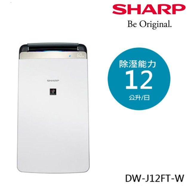 SHARP 夏普 12公升一級能效衣物乾燥HEPA空氣淨化除濕機(DW-J12FT-W)