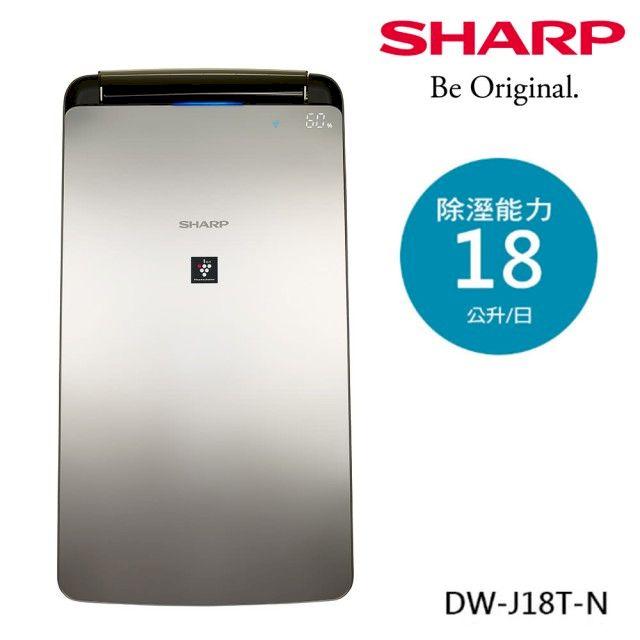 SHARP 夏普 18公升一級能效衣物乾燥自動除菌離子除濕機(DW-J18T-N)