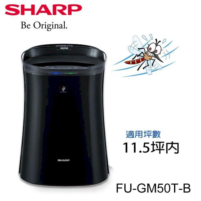 SHARP 夏普 12坪蚊取寶寶空氣清淨機(FU-GM50T-B)