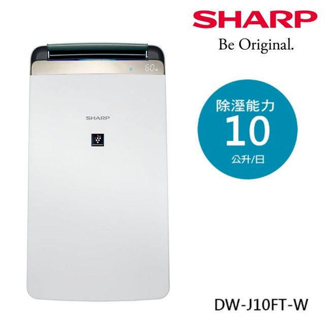 SHARP 夏普 10公升一級能效衣物乾燥HEPA空氣淨化除濕機(DW-J10FT-W)
