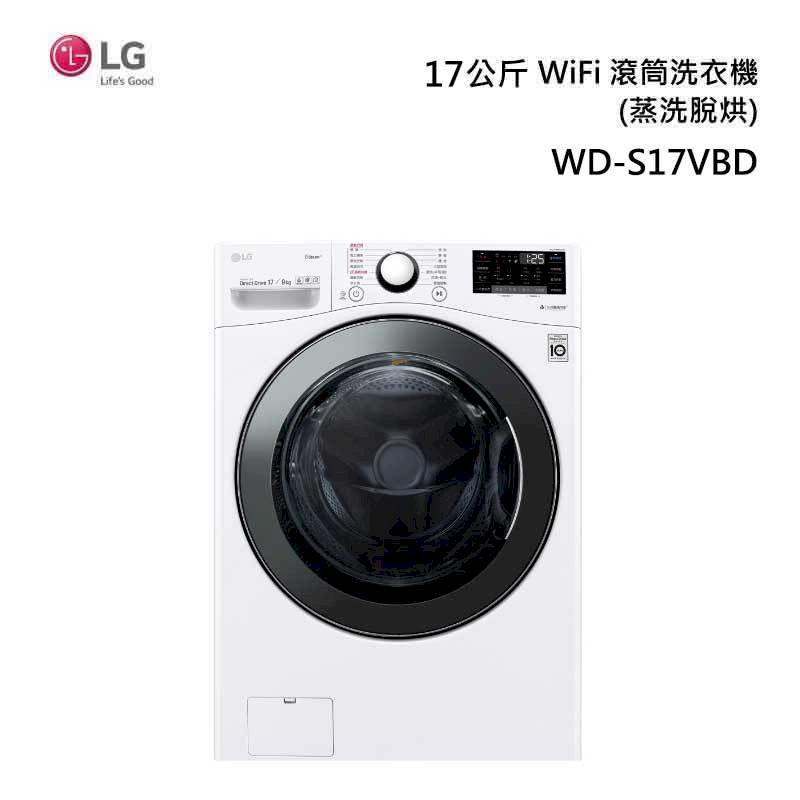 LG 17公斤 蒸洗脫烘WiFi滾筒洗衣機 冰磁白  (WD-S17VBD)