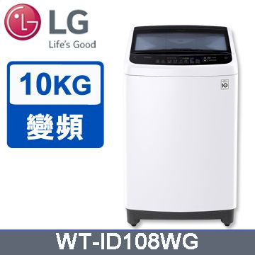 LG 10公斤 變頻洗衣機 水漾白 (WT-ID108WG)