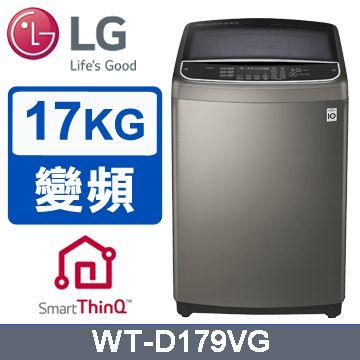 LG 17公斤 第三代DD潔勁型洗衣機 不鏽鋼銀 (WT-D179VG)
