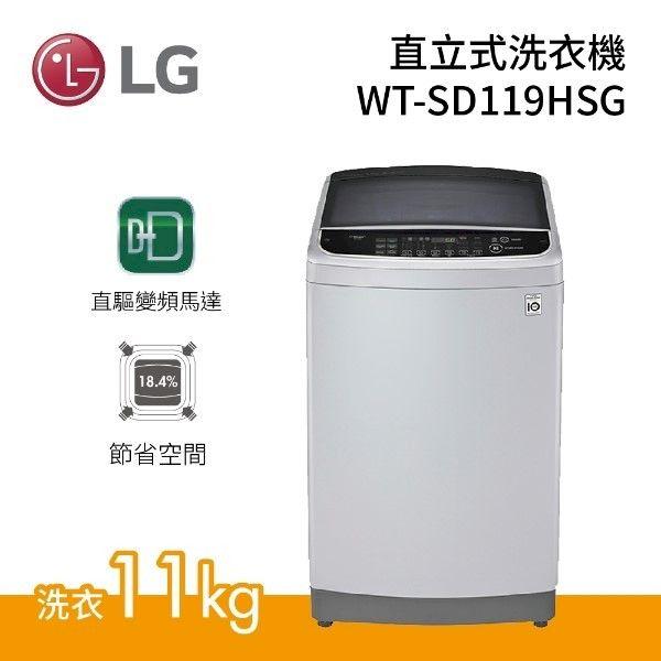 LG 11公斤 蒸氣變頻直立式洗衣機 精緻銀 (WT-SD119HSG)