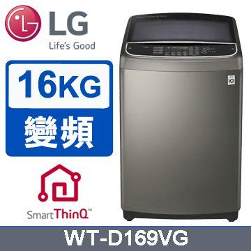 LG 16公斤 第三代DD潔勁型洗衣機 不鏽鋼銀 (WT-D169VG)