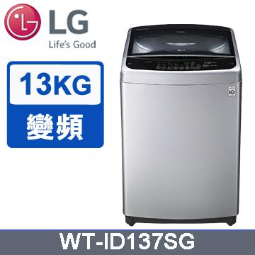 LG 13公斤 變頻洗衣機 精緻銀 (WT-ID137SG)