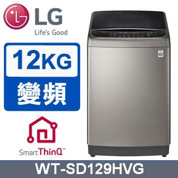 LG 12公斤 蒸氣變頻直立式洗衣機 不鏽鋼銀 (WT-SD129HVG)