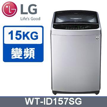 LG 15公斤 變頻洗衣機 精緻銀 (WT-ID157SG)