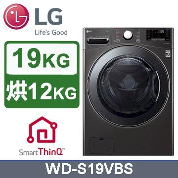 LG 19公斤 蒸洗脫烘WiFi滾筒洗衣機 尊爵黑 (WD-S19VBS)
