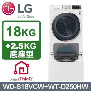 LG 18+2.5公斤 蒸洗脫TWINWash雙能洗洗衣機 (WD-S18VCW+WT-D250HW)