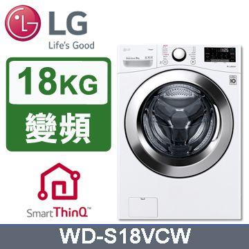 LG 18公斤 蒸洗脫WiFi滾筒洗衣機 冰磁白 (WD-S18VCW)