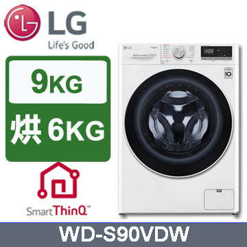 LG 9公斤 蒸洗脫烘WiFi滾筒洗衣機 冰磁白 (WD-S90VDW)