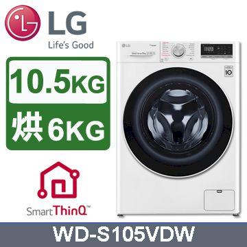 LG 10.5公斤 蒸洗脫烘WiFi滾筒洗衣機 冰磁白 (WD-S105VDW)