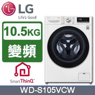 LG 10.5公斤 蒸洗脫WiFi滾筒洗衣機 冰磁白 (WD-S105VCW)