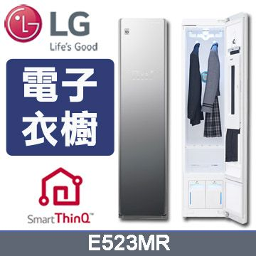 LG Wifi Styler 智慧電子衣櫥 鏡面 (E523MR)