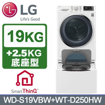 LG 19+2.5公斤 蒸洗脫TWINWash雙能洗洗衣機 (WD-S19VBW+WT-D250HW)